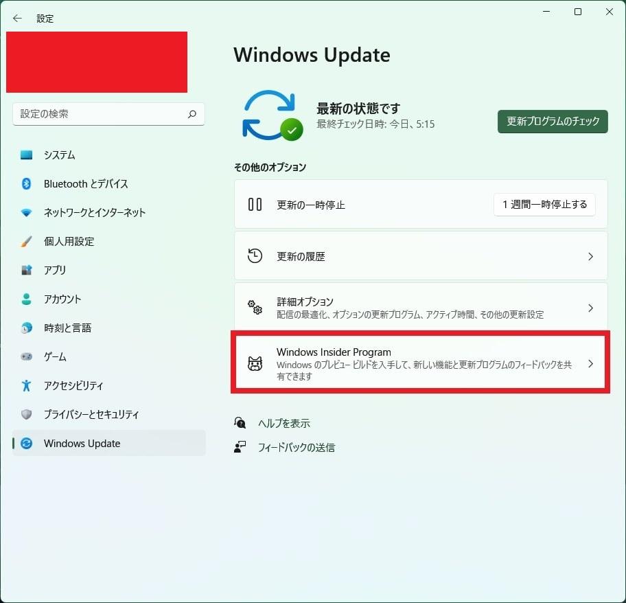 Windows Updateの設定画面のWindows Insider Programの画面