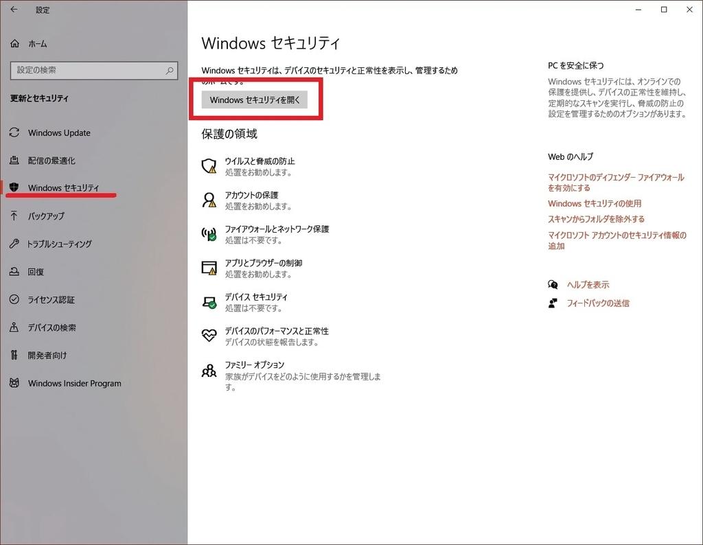 Windows 10の更新とセキュリティという項目の画面