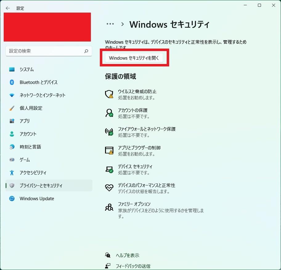 Windows セキュリティの項目