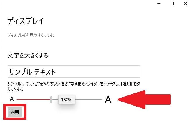 Windows 10の設定画面のディスプレイという項目