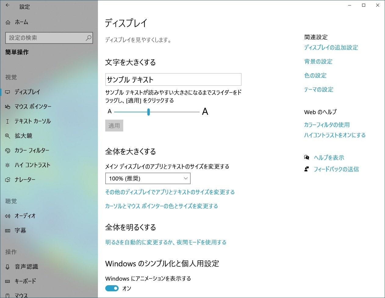 Windows 10のディスプレイという設定画面でテキスト(文字)を拡大した際の画像
