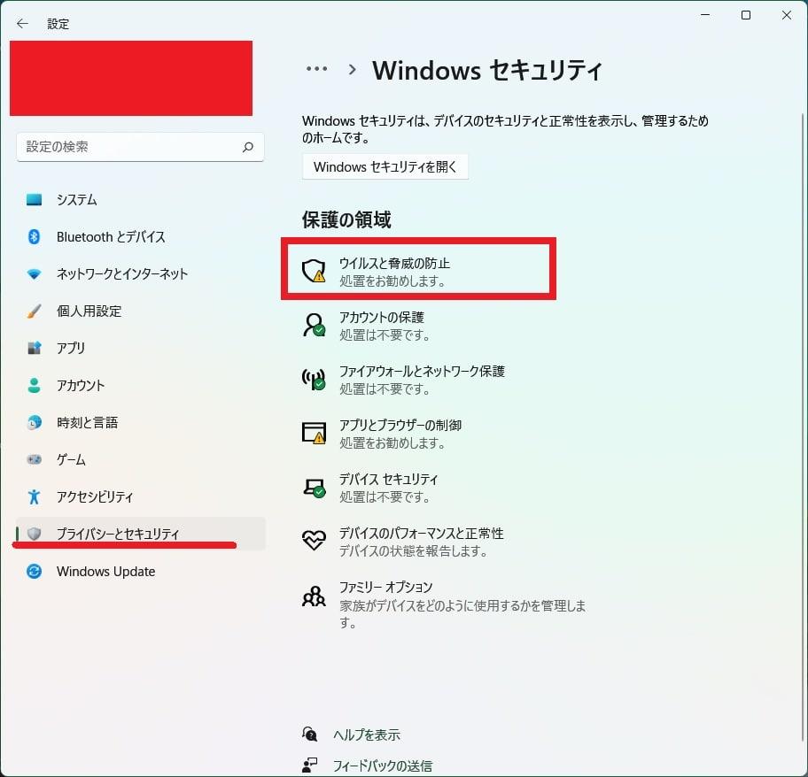 Windows 11の設定画面