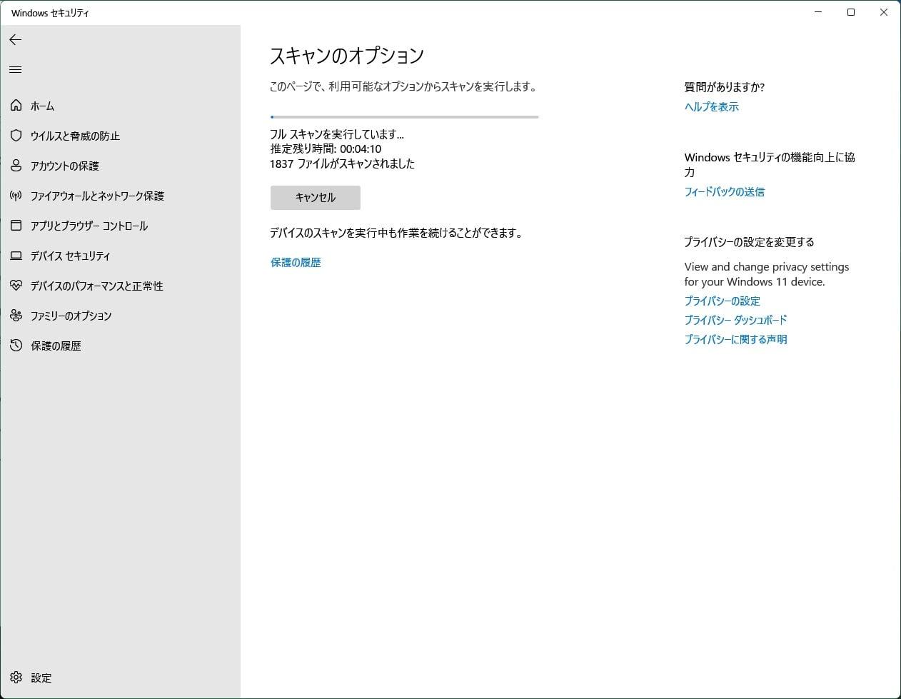 Windows Defenderのスキャン画面