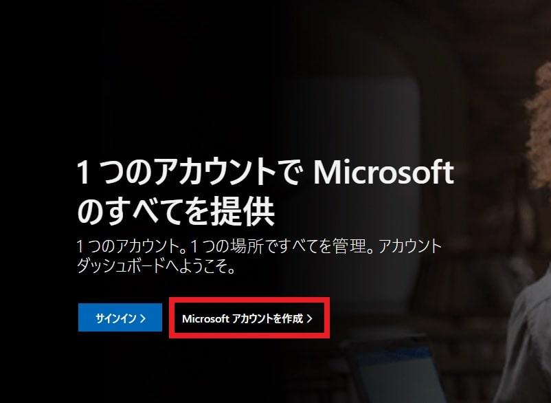 マイクロソフトアカウントの公式サイト