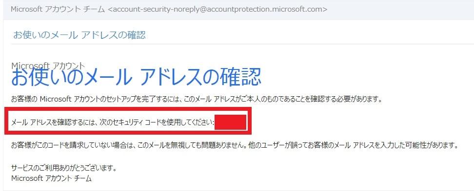 入力したメールアドレスに送信されたメールでセキュリティコードを確認する