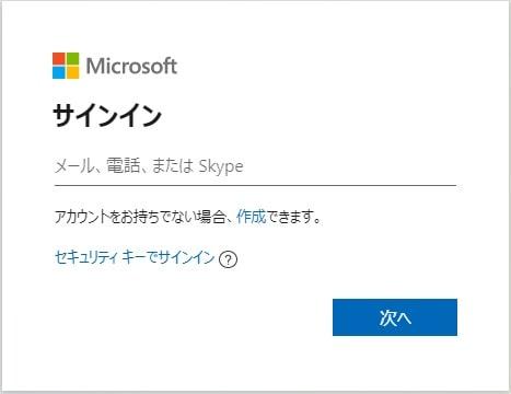 マイクロソフトアカウントのサインイン画面