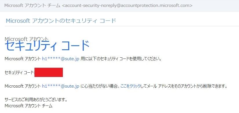 登録メールアドレス宛に送信されたメールからセキュリティコードを確認