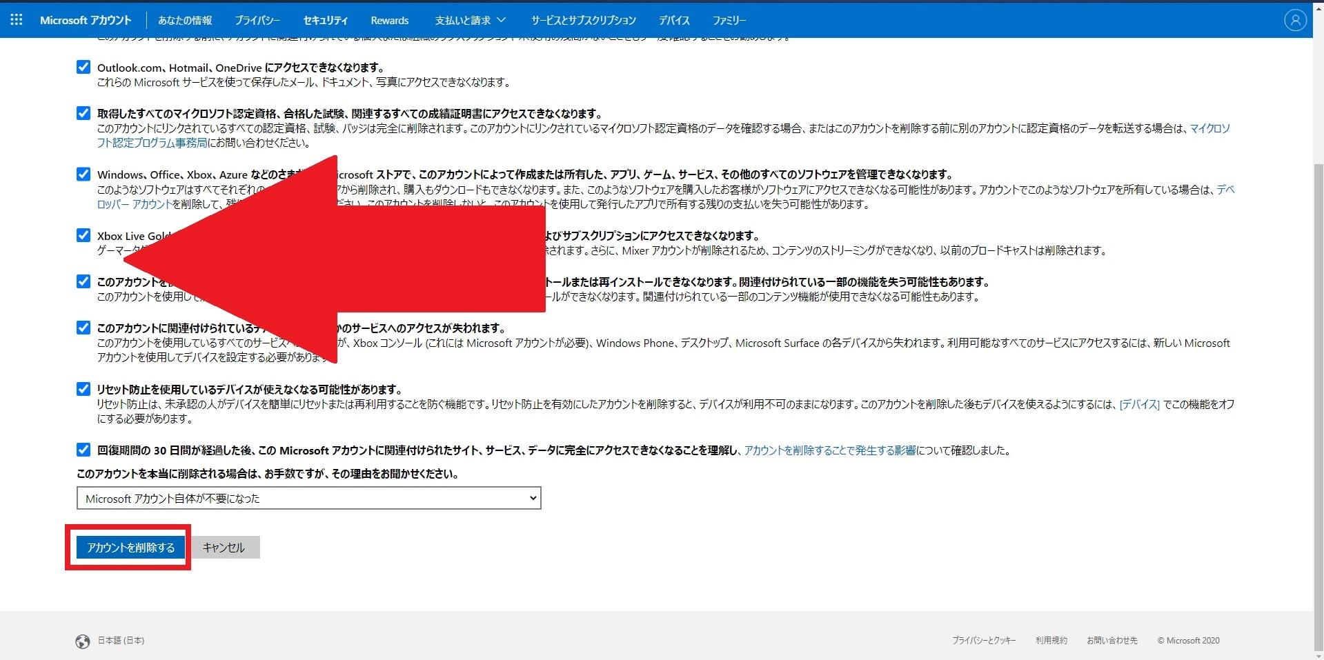 マイクロソフトアカウントを削除する際の確認事項