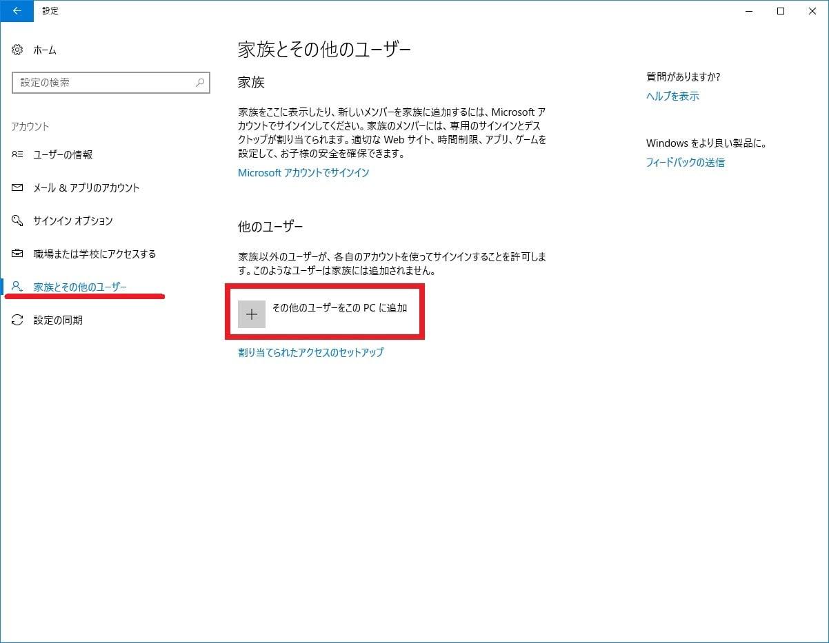 Windows 10の家族とその他のユーザーという項目