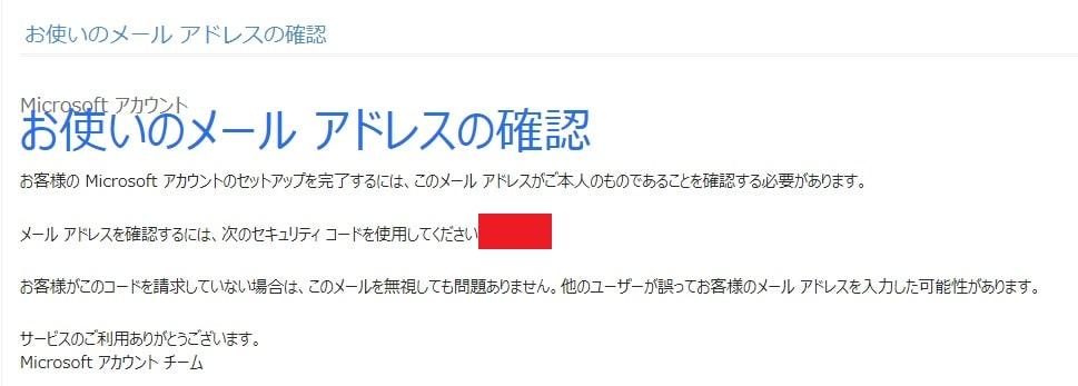 メールアドレス宛に送信されたセキュリティコードのメール