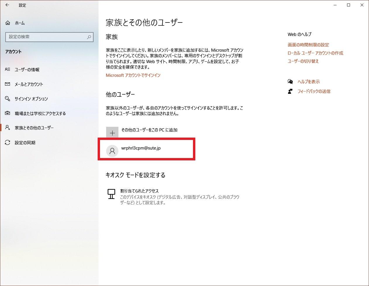 マイクロソフトアカウントが追加されたWindows 10の家族とその他のユーザーという項目