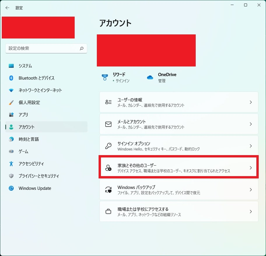 Windows 11の設定画面のアカウントという項目