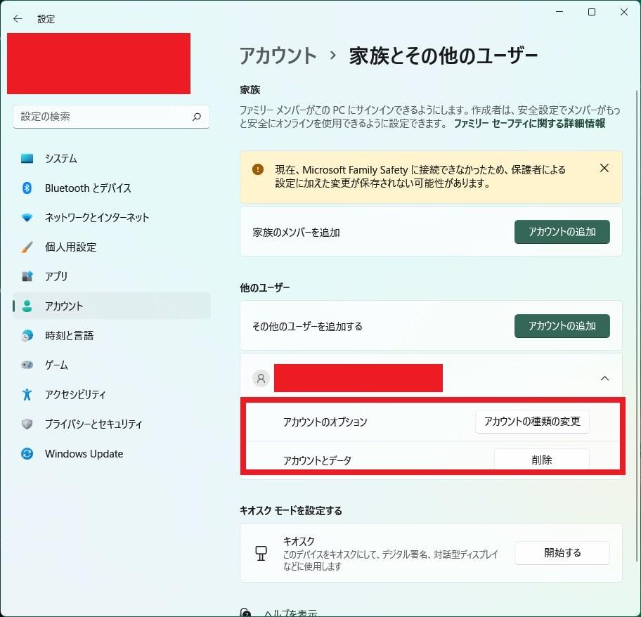 家族とその他のユーザーという画面に追加されたユーザーアカウントの展開メニュー
