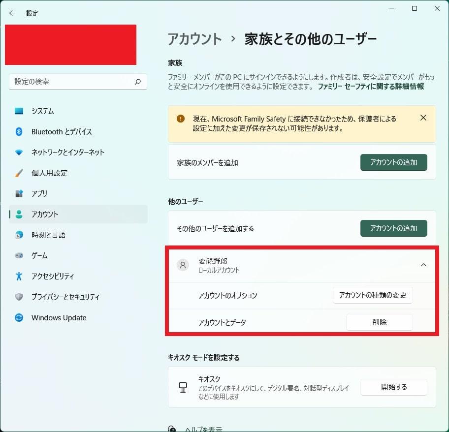 家族とその他のユーザーという画面に追加されたローカルアカウント