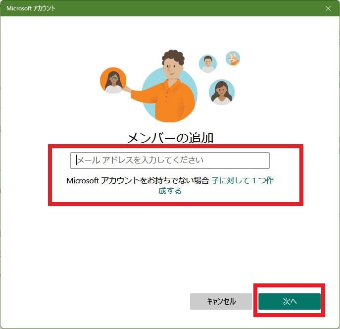 マイクロソフトアカウントのメンバーの追加という画面