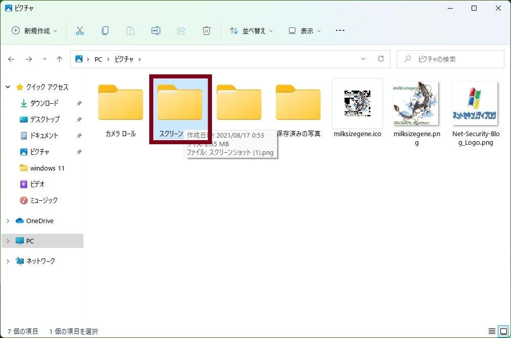 Windows 11のピクチャフォルダ