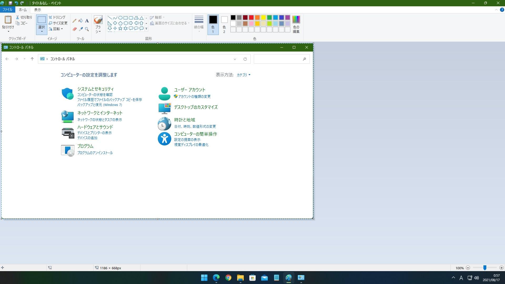 デスクトップ画面に表示されているコントールパネル画面のスクリーンショット