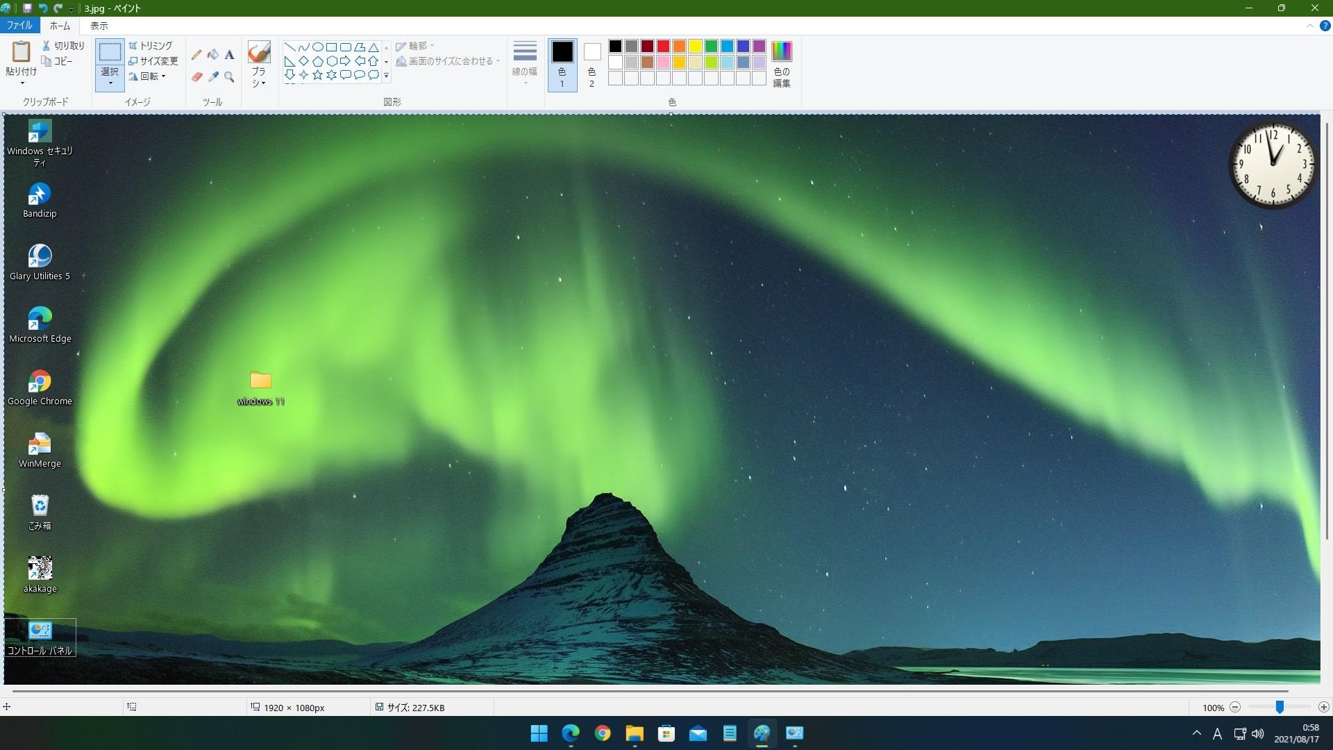 デスクトップ画面全体をスクリーンショットとしてクリップボードに保存した画像