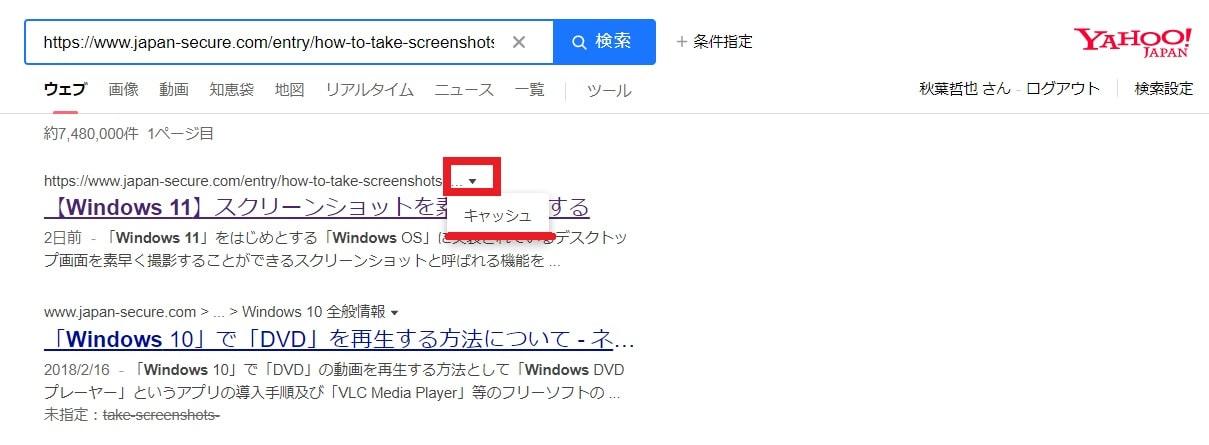 Yahooでネットセキュリティブログの個別記事を検索した画面
