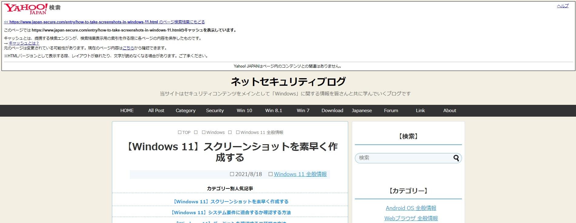 yahooが作成したネットセキュリティブログの個別記事のキャッシュ