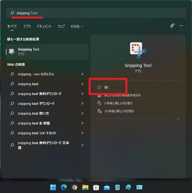 Windows 11のスタートメニューの検索欄