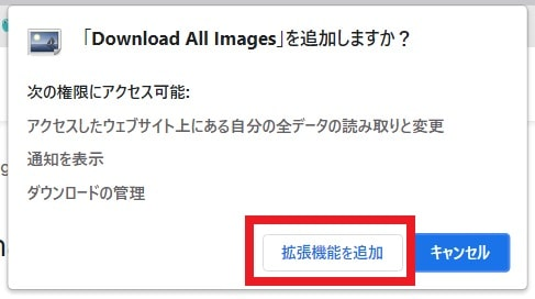 Download All Imagesをインストールするかの確認画面