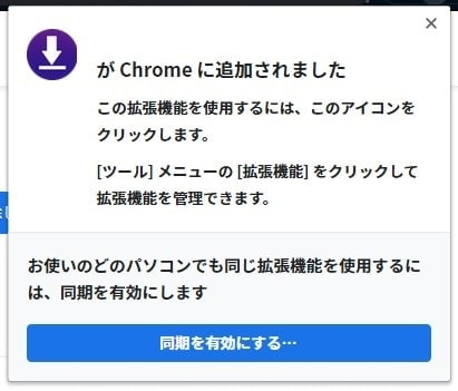 Download All Imagesのインストールが完了したという画面