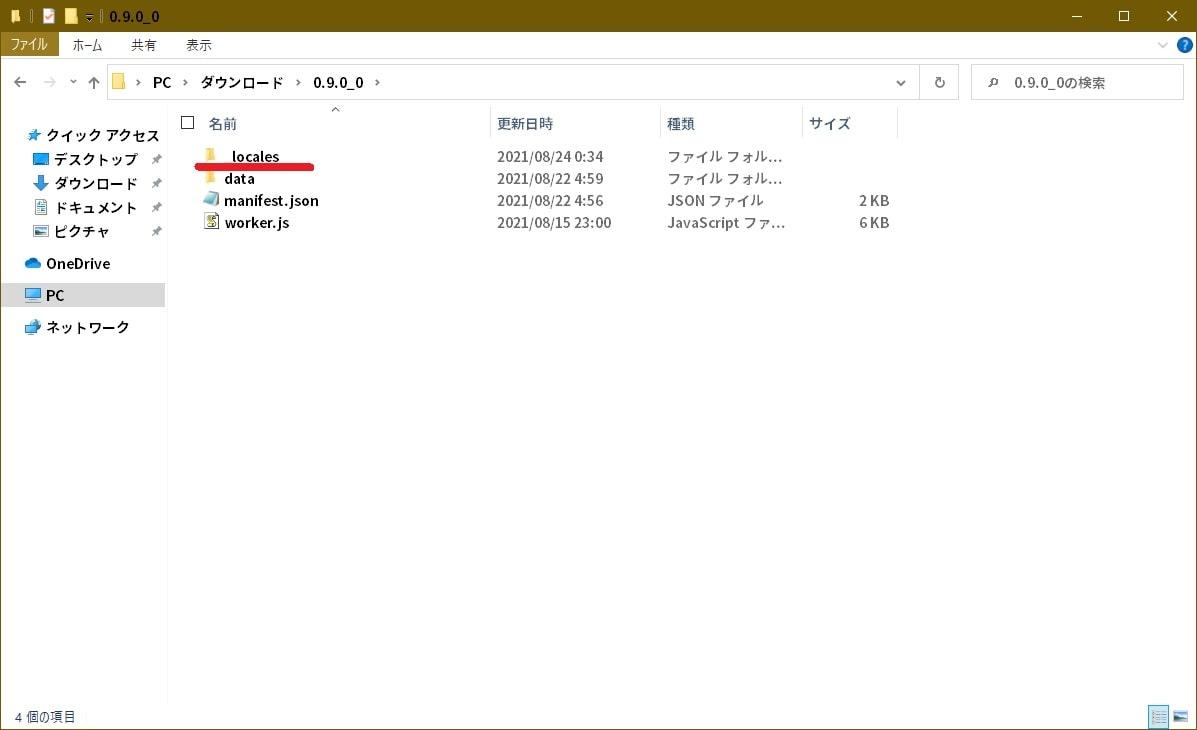 Download All Imagesのインストールフォルダで日本語化ファイルを適用している画面