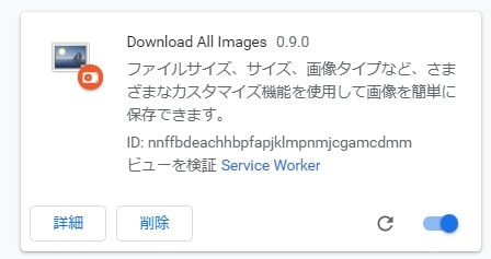 「Download All Images」を日本語化した画面