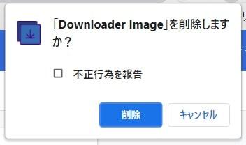 Downloader Imageをアンインストールするかの確認画面