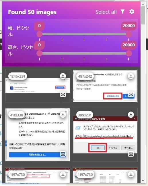 Downloder Imageのダウンロード画面で画像サイズごとにダウンロードできる画面