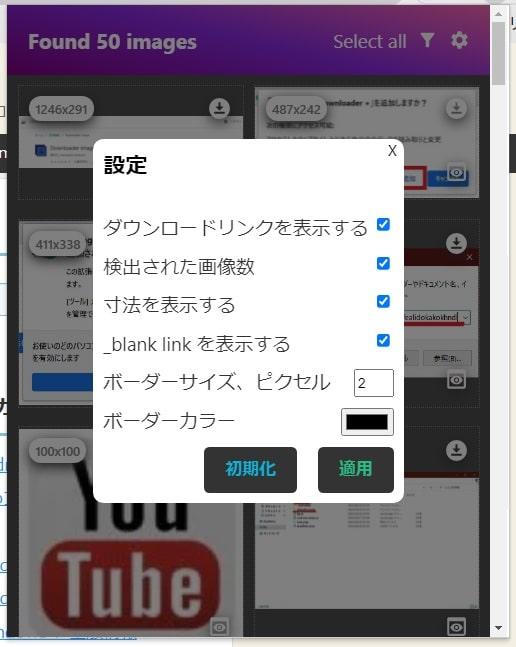 Downloder Imageの設定画面