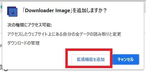 Downloader Imageをインストールするかの確認画面