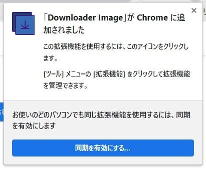 Downloader Imageのインストールが完了したという画面