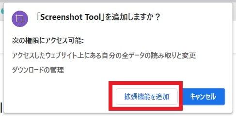Screenshot Toolをインストールするかの確認画面