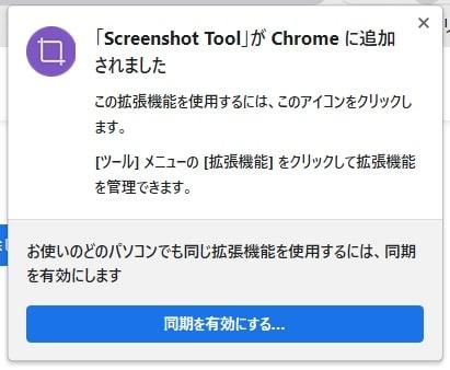Screenshot Toolのインストールが完了したという画面
