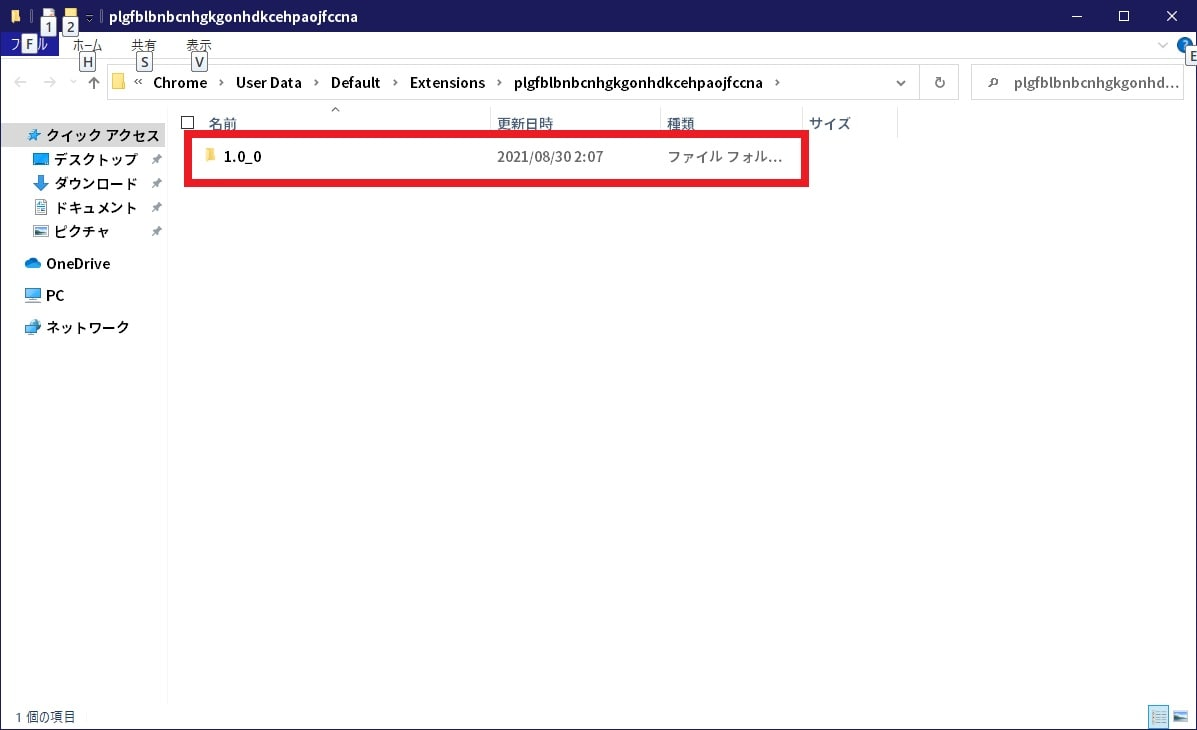 Screenshot Toolのインストールフォルダの画面