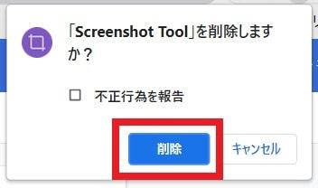 Screenshot Toolをアンインストールするかの確認画面