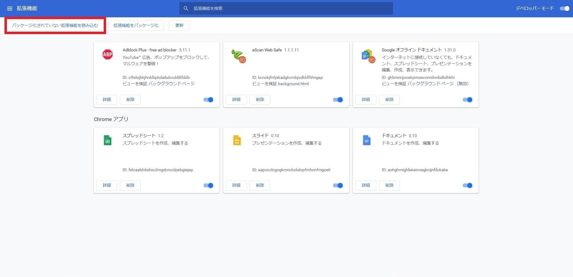 Google Chromeの拡張機能の管理画面