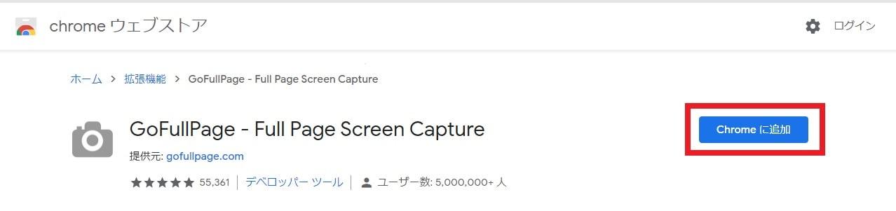 Google ChromeのFull Page Screen Captureの公式ページ