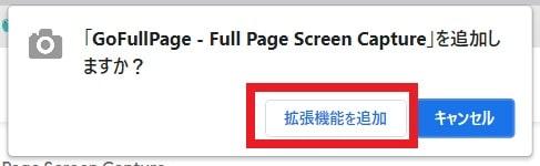 Full Page Screen Captureをインストールするかの確認画面