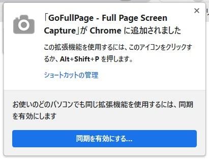 Full Page Screen Captureのインストールが完了した画面
