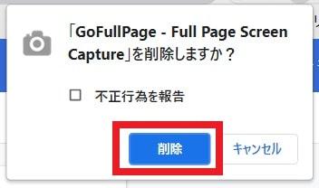 Full Page Screen Captureをアンインストールするかの確認画面
