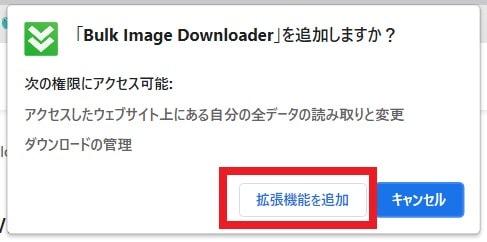 Bulk Image Downloderをインストールするかの確認画面