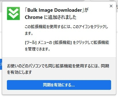 Bulk Image Downloderのインストールが完了した画面