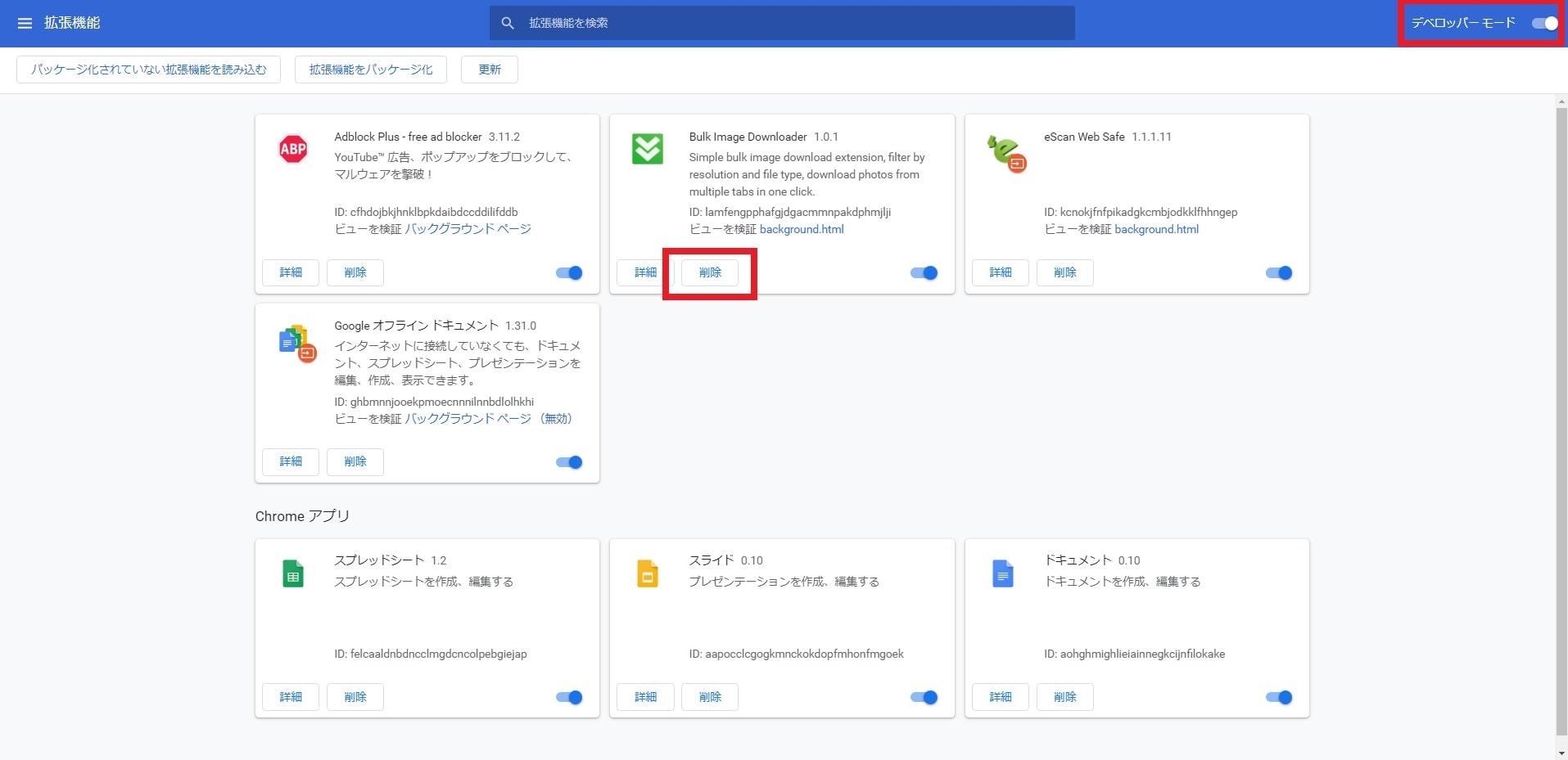 Google Cheomeの拡張機能の管理画面