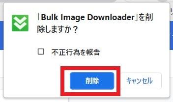 Bulk Image Downloderをアンインストールするかの確認画面