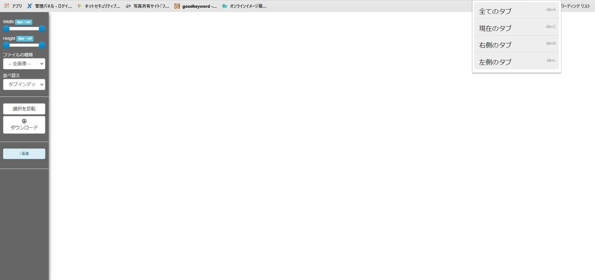 Bulk Image Downloderの日本語化が完了した画面