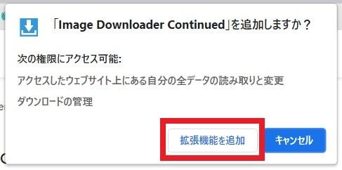 Image Downloader Continuedをインストールするかの確認画面