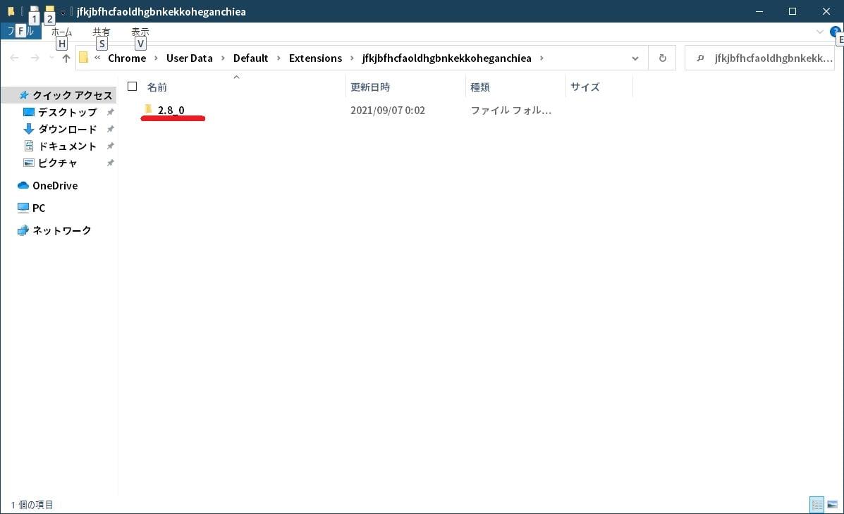 Image Downloader Continuedのインストールフォルダの画面